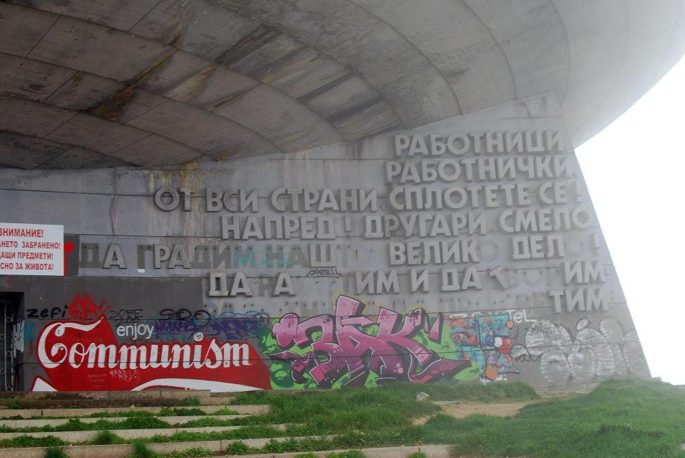 buzludza_2017-19
